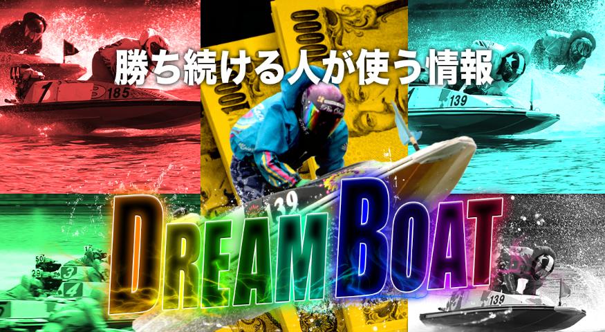 競艇予想サイト「ドリームボート」のサイト情報・評価・評判・口コミ・TwitterやSNSでの情報を公開中!