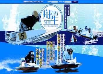 競艇予想サイト「舟生」のサイト情報・評価・評判・口コミ・TwitterやSNSでの情報を公開中!