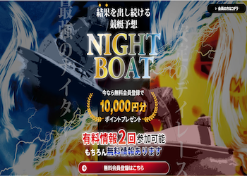 競艇予想サイト「ナイトボート(NIGHT BOAT)」のサイト情報・評価・評判・口コミ・TwitterやSNSでの情報を公開中!