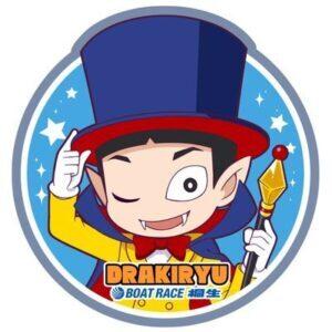 桐生競艇場公式マスコットキャラクターは「ドラキリュウ」