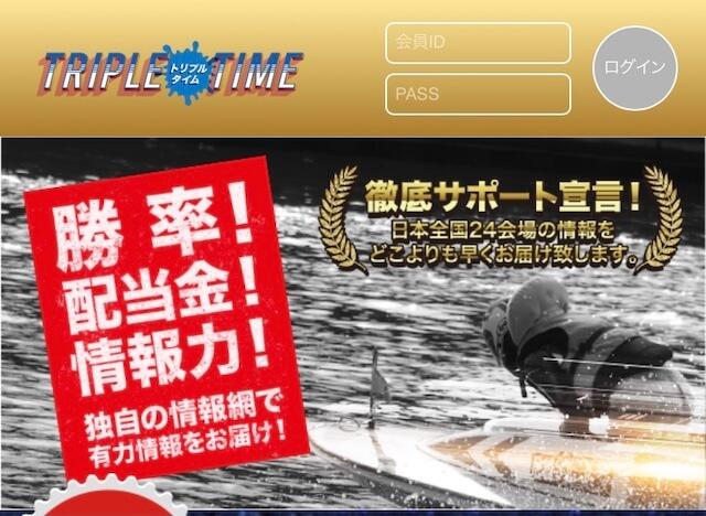 競艇予想サイト「トリプルタイム」のサイト情報・評価・評判・口コミ・Twitter情報を公開中!