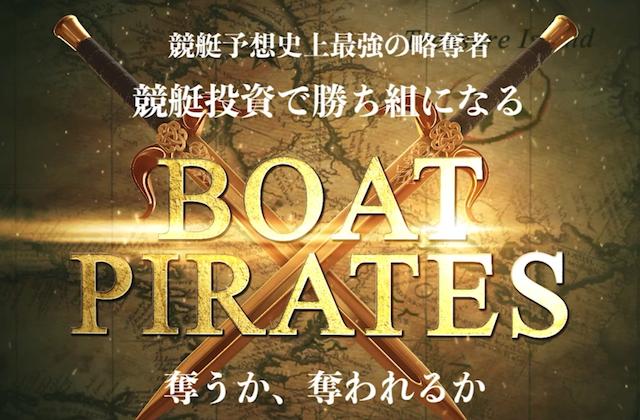競艇予想サイト「ボートパイレーツ」のサイト情報・評価・評判・口コミ・TwitterやSNSでの情報を公開中!