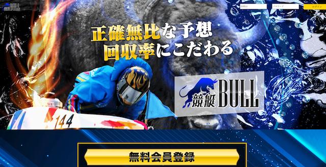 競艇予想サイト「競艇ブル(競艇BULL)」のサイト情報・評価・評判・口コミ・TwitterやSNSでの情報を公開中!