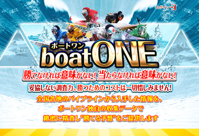 競艇予想サイト「ボートワン(boatONE)」のサイト情報・評価・評判・口コミ・TwitterやSNSでの情報を公開中!