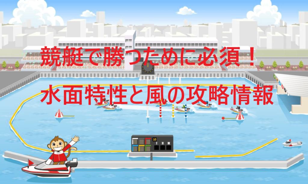 ボートレース(競艇)における水面が与える影響とは?競艇場ごとの特徴もまとめて解説!