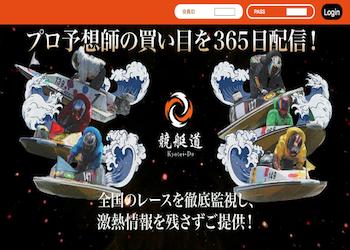 競艇予想サイト「競艇道」のサイト情報・評価・評判・口コミ・TwitterやSNSでの情報を公開中!