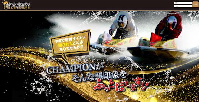 競艇予想サイト「競艇チャンピオン」のサイト情報・評価・評判・口コミ・TwitterやSNSでの情報を公開中!