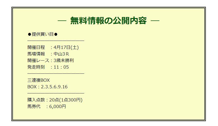 SEED(シード)無料情報0417