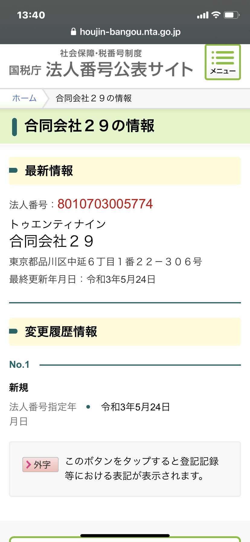 万舟JAPANの運営会社合同会社29の法人番号
