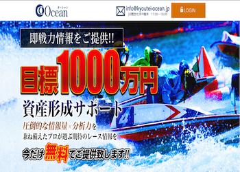 ボートレース・競艇予想サイト「オーシャン(OCEAN)」のサイト情報・評価・評判・口コミ・TwitterやSNSでの情報を公開中!