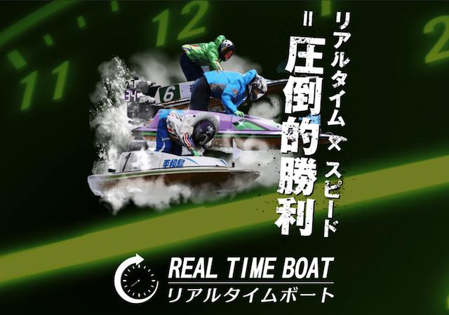 ボートレース・競艇予想サイト「リアルタイムボート」のサイト情報・評価・評判・口コミ・TwitterやSNSでの情報を公開中!