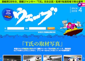 ボートレース・競艇予想サイト「競艇ウェーブ」のサイト情報・評価・評判・口コミ・TwitterやSNSでの情報を公開中!
