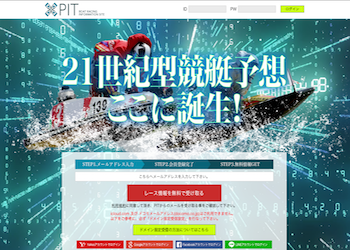ボートレース・競艇予想サイト「ピット(PIT)」のサイト情報・評価・評判・口コミ・TwitterやSNSでの情報を公開中!