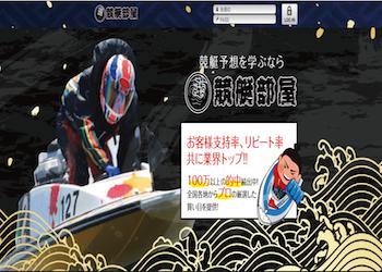 ボートレース・競艇予想サイト「競艇部屋」のサイト情報・評価・評判・口コミ・TwitterやSNSでの情報を公開中!
