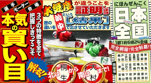 ボートレース・競艇予想サイト「競艇ライフ」のサイト情報・評価・評判・口コミ・TwitterやSNSでの情報を公開中!
