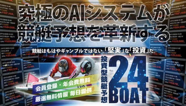 競艇予想サイト「24ボート(24BOAT)」のサイト情報・評価・評判・口コミ・TwitterやSNSでの情報を公開中!