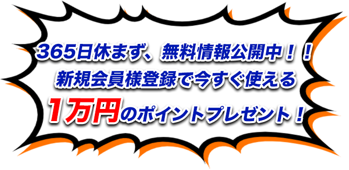 競艇サラリーマンの登録キャンペーン