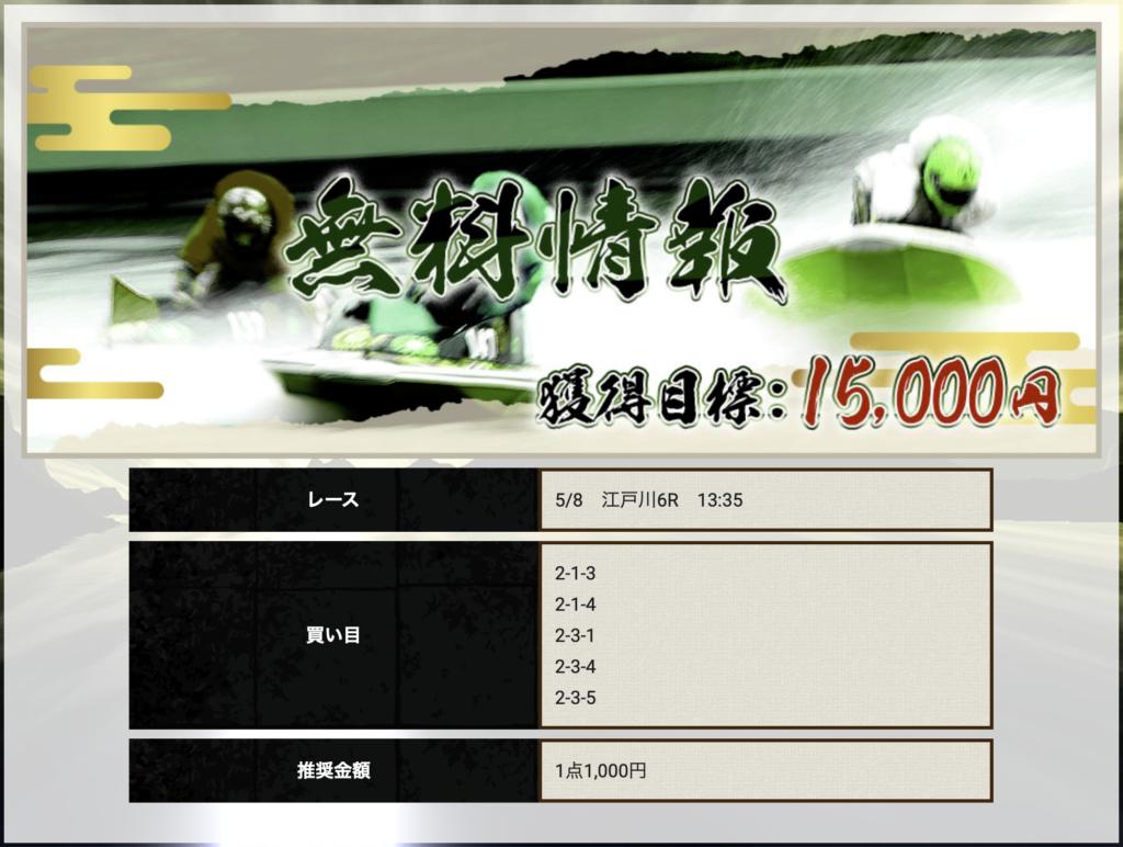 競艇神風の5月8日の無料情報