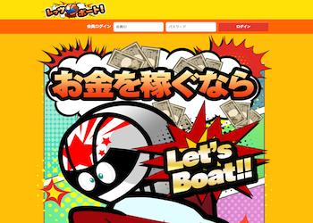 ボートレース・競艇予想サイト「レッツボート(LET'S BOAT)」のサイト情報・評価・評判・口コミ・TwitterやSNSでの情報を公開中!