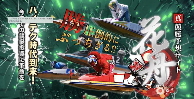 競艇予想サイト「花舟」のサイト情報・評価・評判・口コミ・TwitterやSNSでの情報を公開中!