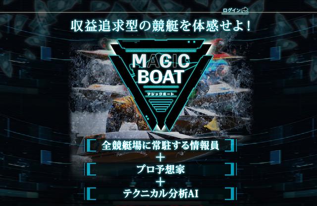 競艇予想サイト「マジックボート」のサイト情報・評価・評判・口コミ・TwitterやSNSでの情報を公開中!