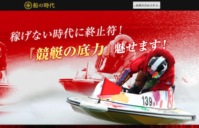 競艇予想サイト「船の時代」のサイト情報・評価・評判・口コミ・TwitterやSNSでの情報を公開中!