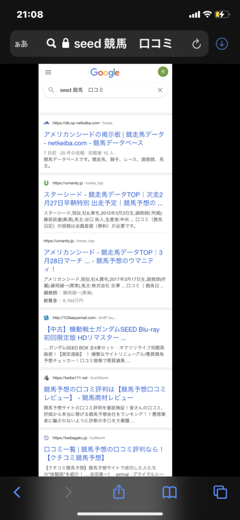 SEEDのグーグル検索結果