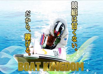 ボートレース・競艇予想サイト「ボートキングダム(BOAT KINGDOM)」のサイト情報・評価・評判・口コミ・TwitterやSNSでの情報を公開中!