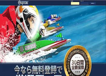 ボートレース・競艇予想サイト「ライド(競艇RIDE)」のサイト情報・評価・評判・口コミ・TwitterやSNSでの情報を公開中!