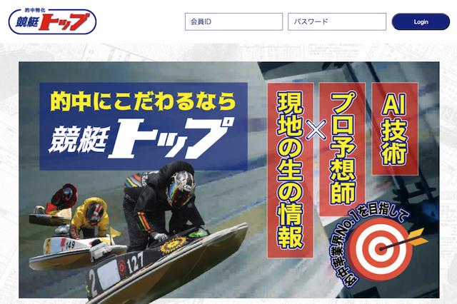 ボートレース・競艇予想サイト「競艇トップ」のサイト情報・評価・評判・口コミ・TwitterやSNSでの情報を公開中!