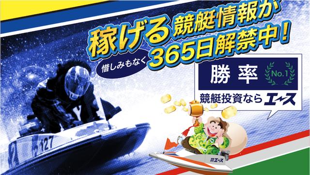 ボートレース・競艇予想サイト「競艇研究エース」のサイト情報・評価・評判・口コミ・TwitterやSNSでの情報を公開中!