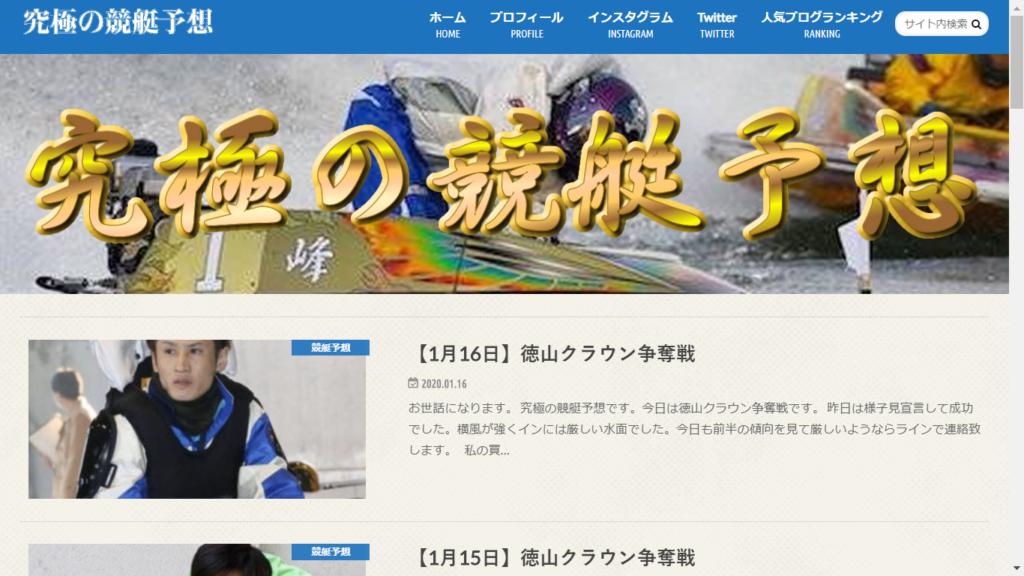 ボートレース・競艇予想ブログ「究極の競艇予想」のサイト情報・評価・評判・口コミ・TwitterやSNSでの情報を公開中!