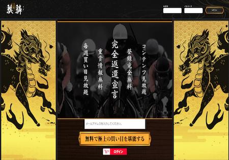 競馬予想サイト「騏驎(麒麟)」のサイト情報・評価・評判・口コミ・検証・調査結果を公開中!