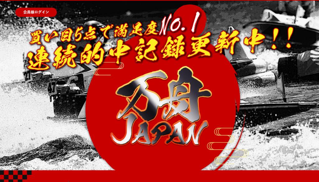 競艇予想サイト「万舟JAPAN(ジャパン)」は当たらない?無料情報・有料プラン・口コミ・評価・評判・サイト情報を徹底検証してみた結果!