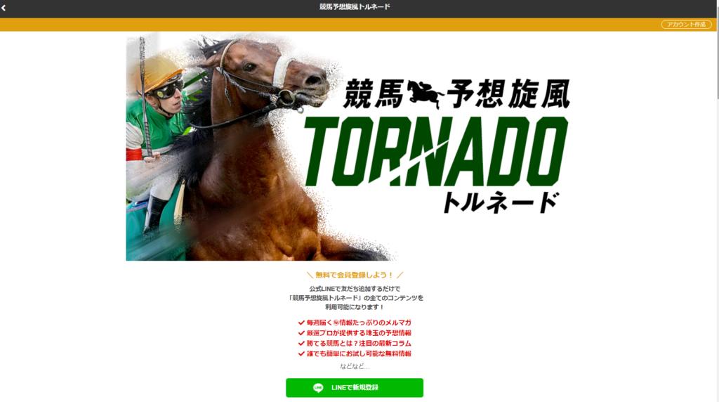 競馬予想サイト「競馬予想旋風トルネード」のサイト情報・評価・評判・口コミ・検証・調査結果を公開中!