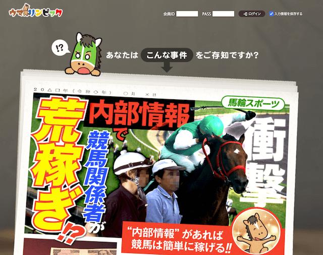 競馬予想サイト『ウマリンピック』のサイト情報・評価・評判・口コミ・検証・調査結果を公開中!