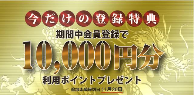 皇艇(コウテイ)の登録時のキャンペーン