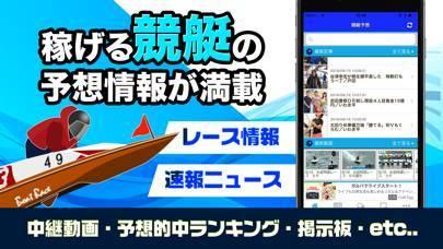 競艇予想アプリ「競艇予想で稼ぐ!競艇予想の情報」