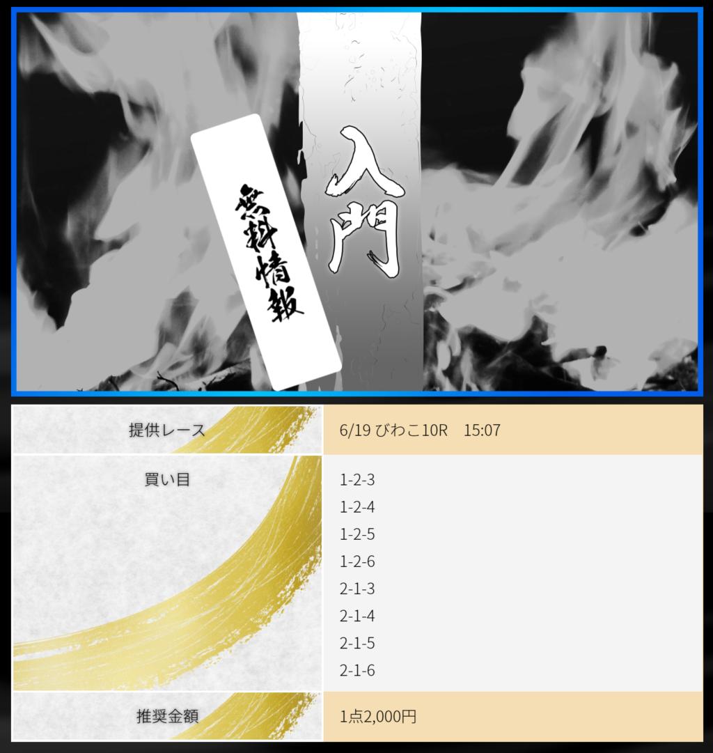 競艇道場6月19日びわこ競艇場10R無料予想検証結果