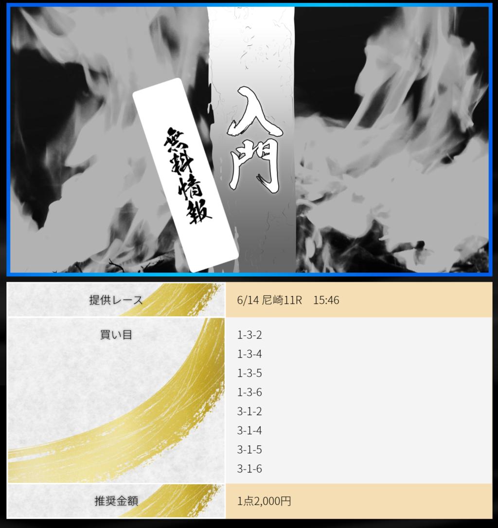 競艇道場6月14日尼崎競艇場11Rの無料予想の検証結果