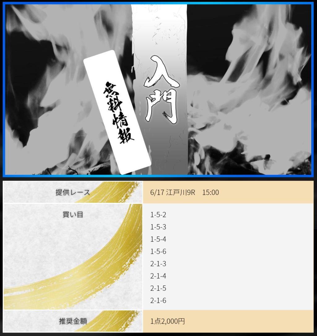 競艇道場6月17日江戸川競艇場9R無料予想検証結果