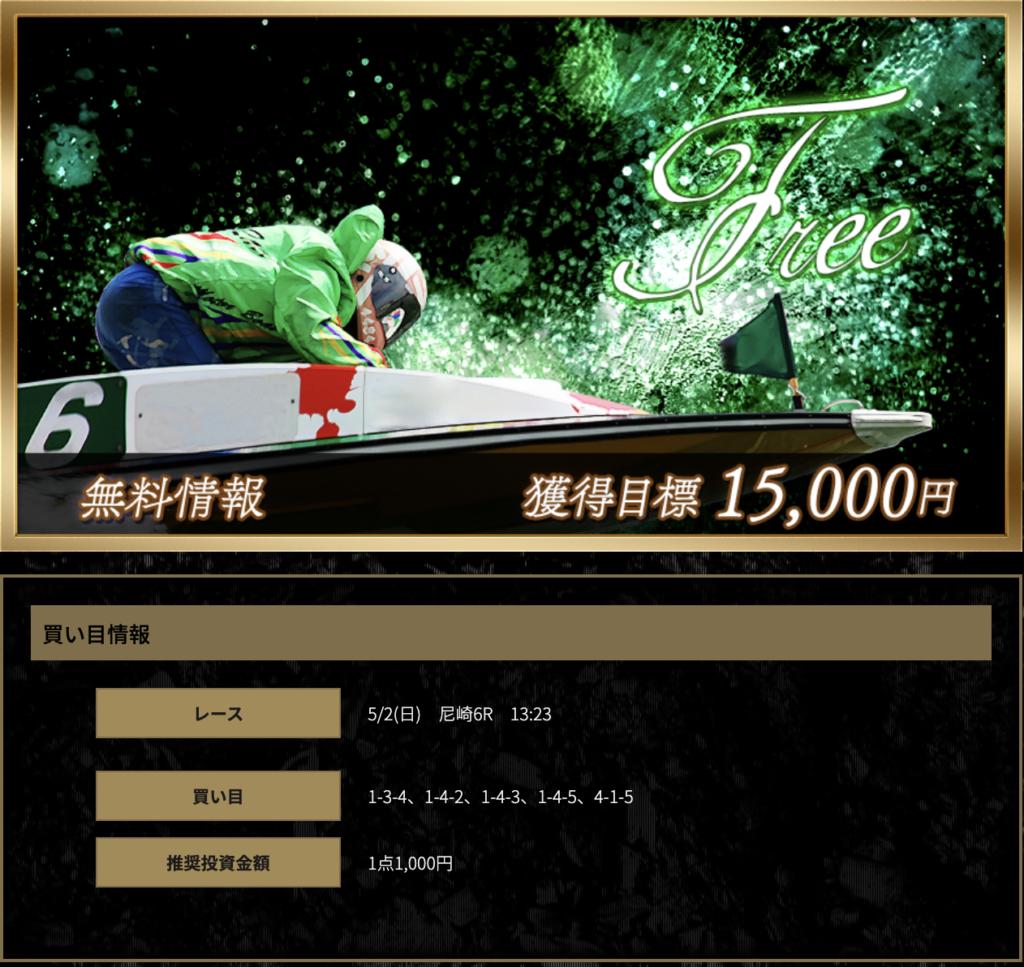 ClubGinga(クラブギンガ)5月2日尼崎競艇場6R無料予想検証結果