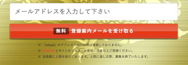 皇艇(コウテイ)の登録方法