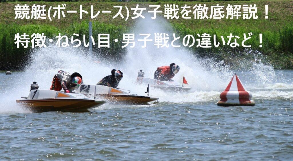 ボートレース(競艇) 女子戦を攻略!男子戦との違いや特徴・買い方・狙い方を解説!