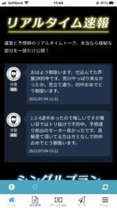 リアルタイム速報