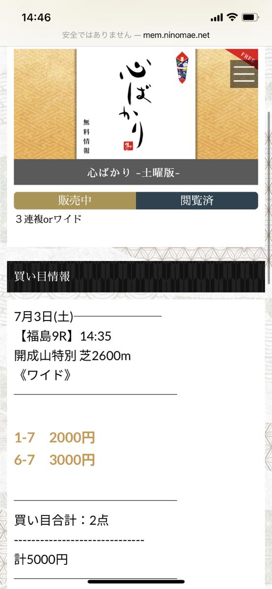にのまえ無料予想0703福島9レースの結果