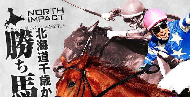 競馬予想サイト「ノースインパクト」のサイト情報・評価・評判・口コミ・検証・調査結果を公開中!