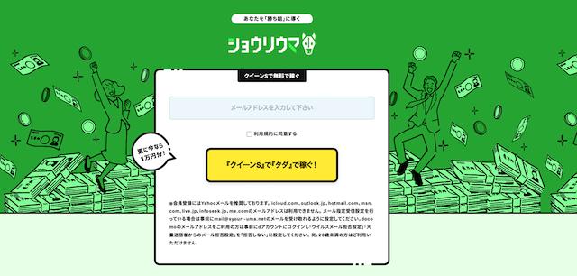 競馬予想サイト「ショウリウマ」のサイト情報・評価・評判・口コミ・検証・調査結果を公開中!