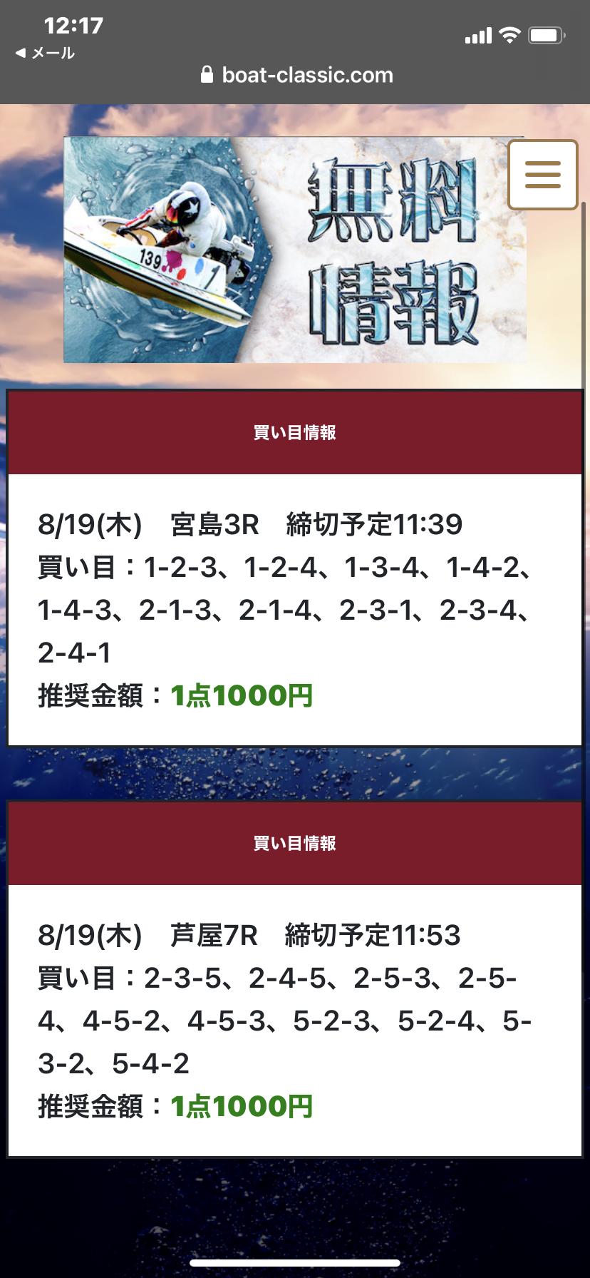 競艇クラシック無料予想0819