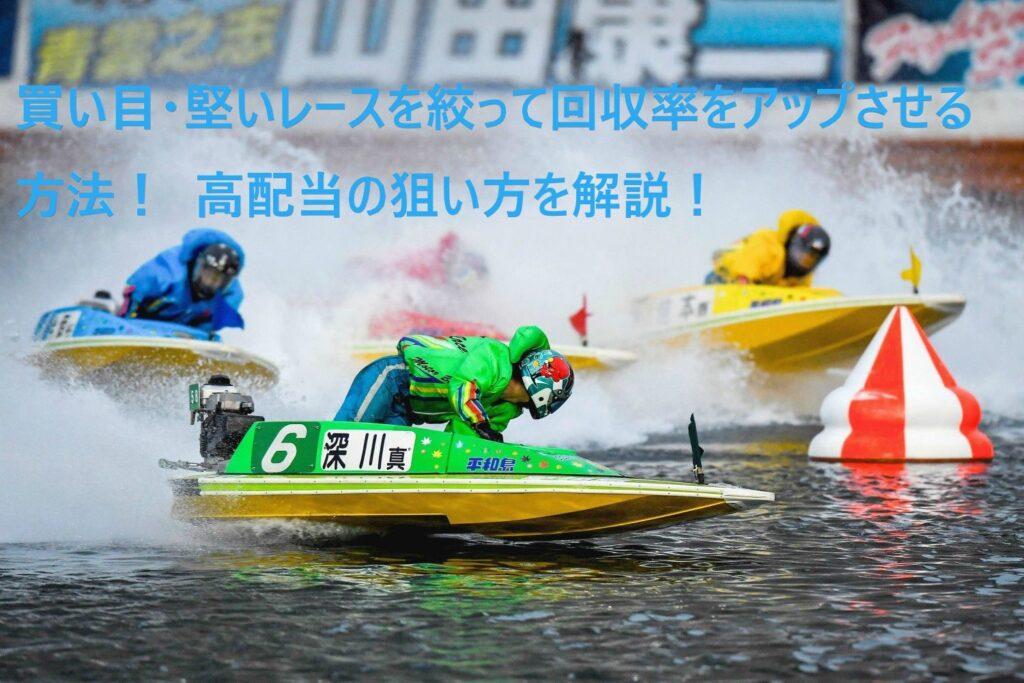 競艇(ボートレース)で買い目・堅いレースを絞って回収率をアップさせる方法!高配当の狙い方を解説!